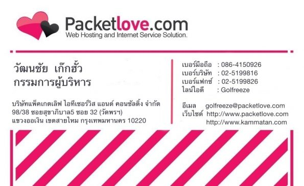 20150927091844_packetlove_card_thai